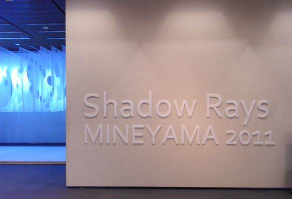 Shadow Rays in MINEYAMA1
